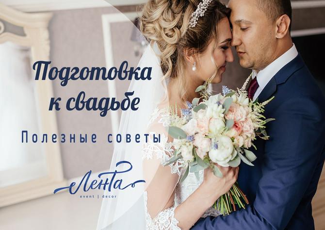 Подготовка к свадьбе: Полезные советы.