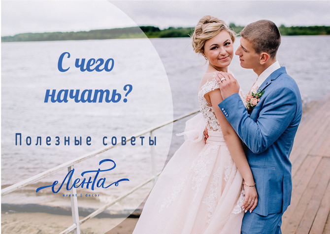 Подготовка к свадьбе.С чего начать? Полезные советы.
