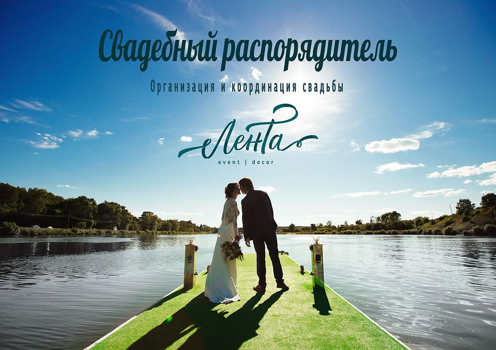 Организация и координация свадьбы Кинешма, Иваново