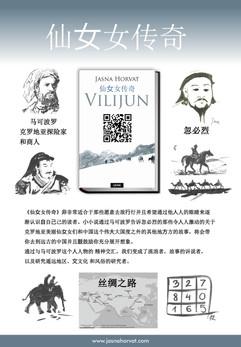 Vilijun plakat kineski