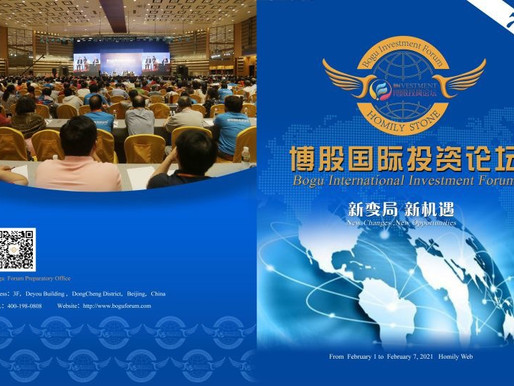Bogu Investment Summit, China, February 2021