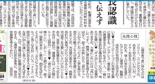 アドラー心理学:沖縄タイムス朝刊コラム「大弦小弦」に掲載されました