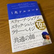 アドラー心理学×コーチング:書籍『1兆ドルコーチ』に見るコーチングの本質
