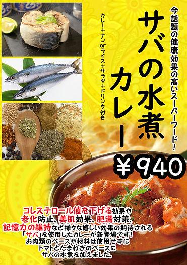 サバ水煮カレーPOP.jpg