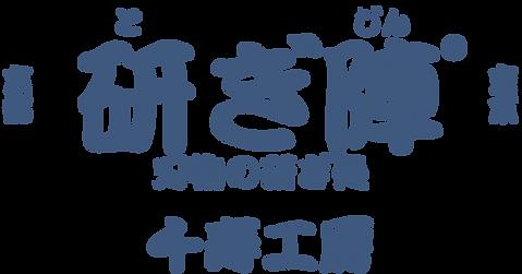 研ぎ陣ロゴふりがな付き_青2020.png