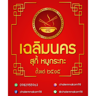 Chalermnakorn.png