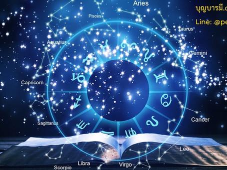 พลังดาวพระเคราะห์/ พลังสะท้อน/ พลังเงา