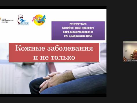 Консультация «Кожные заболевания и не только»