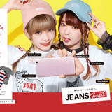 jeansmate