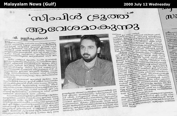 About Anuj Nair in Malayalam News. News report on Simple Truth by Anuj Nair. Simple Truth, music album, Malayalam News Gulf daily, Release of the album Simple Truth, news coverage in July 2000.