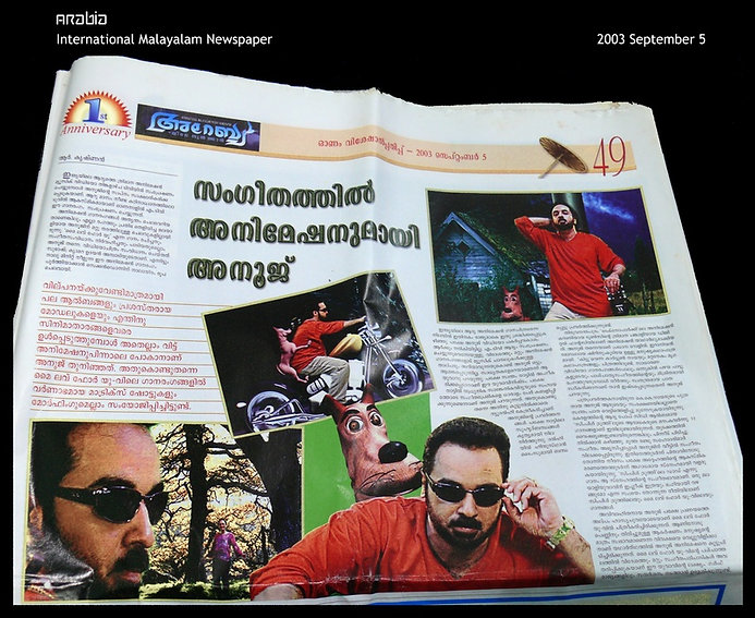 About Anuj Nair, News report in Arabia, International Malayalam Newspaper,Anuj Nair,First 3D animated Music video from India, Anuj Nair on MTV, Write-up on Anuj Nair