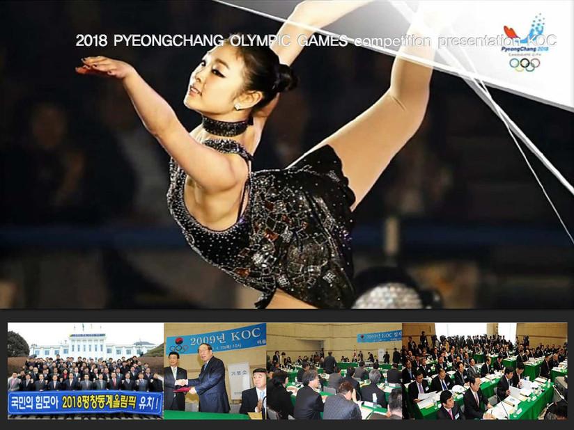 평창올림픽게임 경쟁 프래젠테이션 KOC