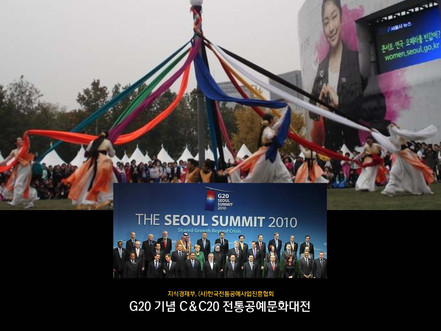 G20 rlsua C&C 20 전통공예문화대전