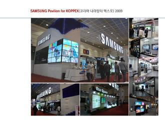 삼성파빌리온 - 한국 나라장터 엑스포 2009