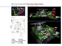 2007 Public Design EXPO Urban Design Gallery Pavilion