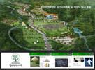 용인 자연휴양림 공간구성기획 및 개장식 행사 총괄
