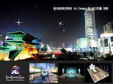 동대문 패션축제 M I 디자인 및 공간연출 계획