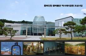 충북진천 종박물관 역사테마공원 조성사업
