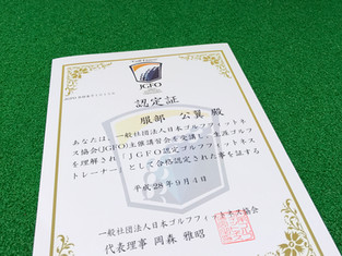 JGFOゴルフフィットネストレーナー認定証