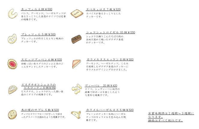 焼き菓子リスト2021.7.jpg