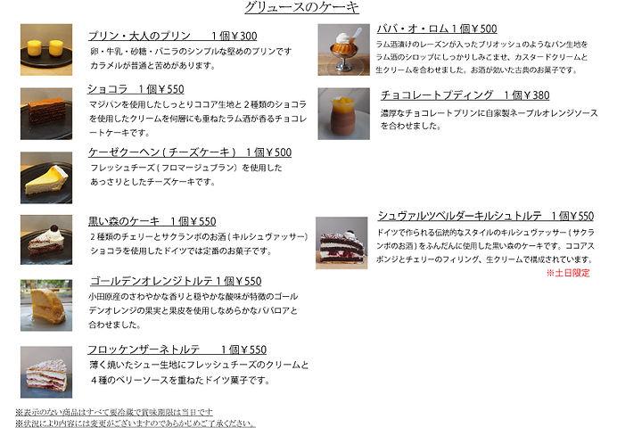 生ケーキリスト2021.5.13.jpg