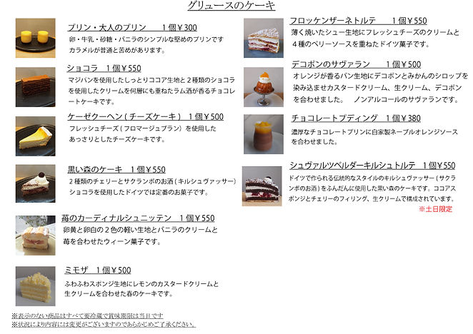 生ケーキリスト2021.3.29ai.jpg