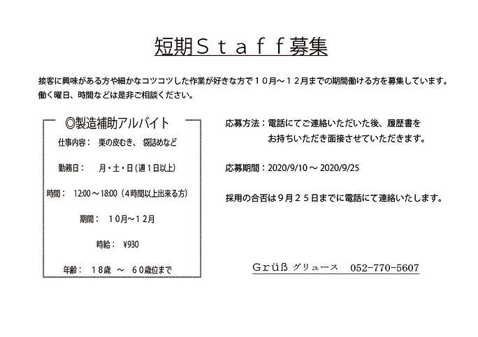 スタッフ募集2020.jpg