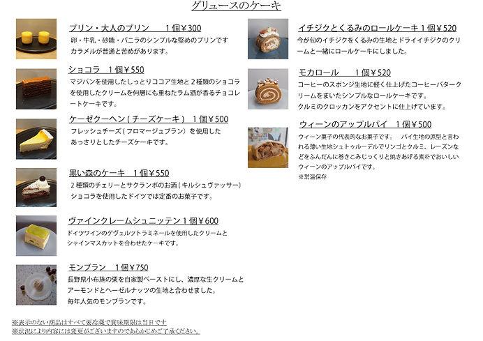 生ケーキリスト2021.10.1i.jpg