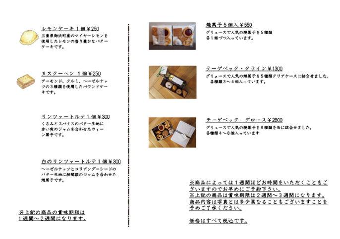 焼き菓子リスト22020.9.jpg