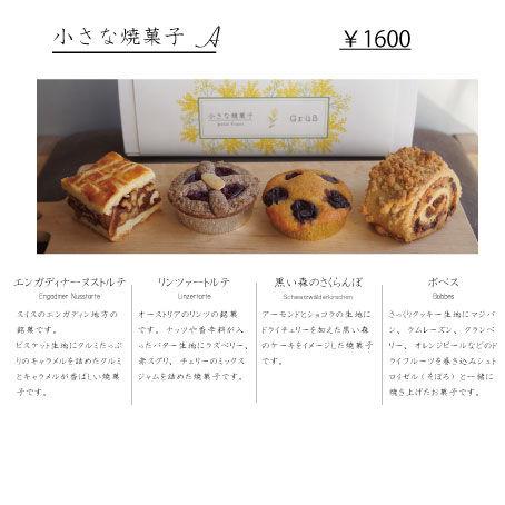 小さな焼菓子A.jpg