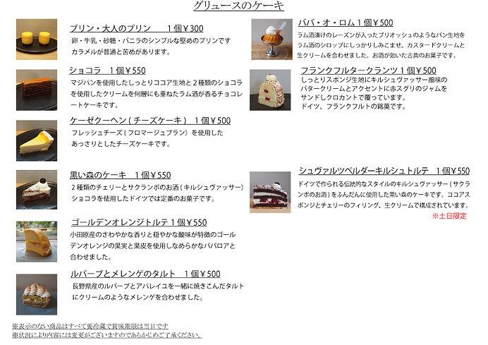 生ケーキリスト2021.5.27.jpg