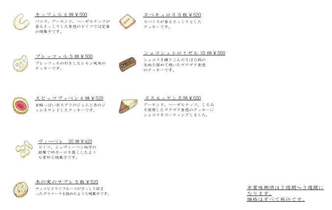 焼き菓子リスト2021.2.5.jpg