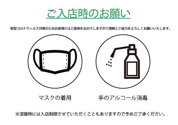 2入店時のお願いイラスト.jpg