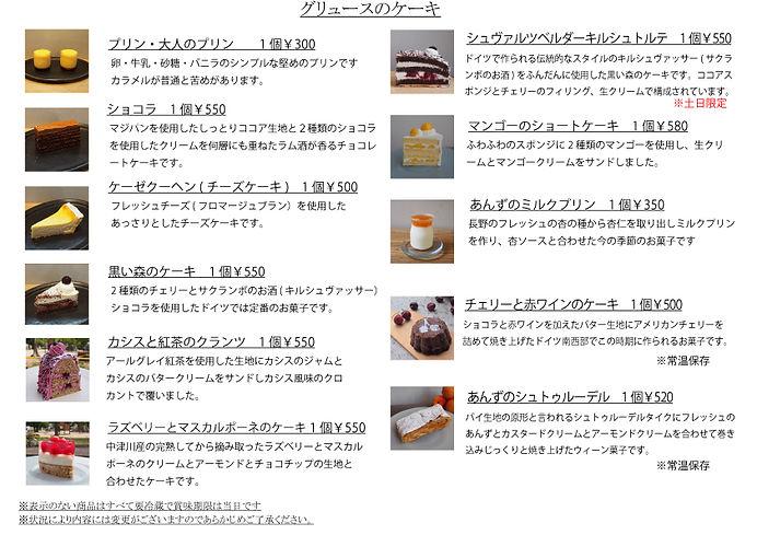 生ケーキリスト2021.7.22.jpg