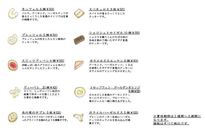 焼き菓子リスト2020.5.jpg