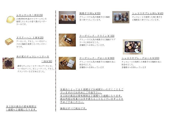 焼菓子リスト22021.2.5ai.jpg