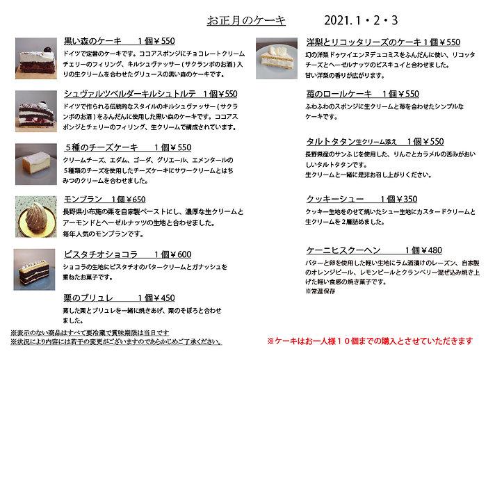 生ケーキリスト2021お正月.jpg