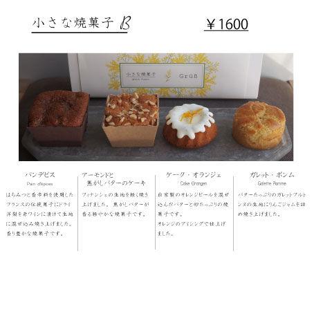 小さな焼菓子B.jpg