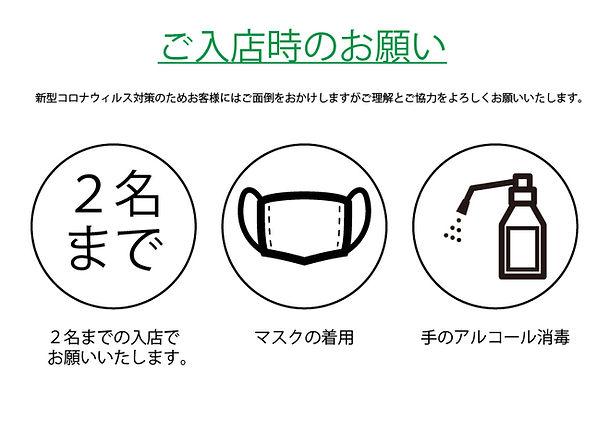 入店時のお願いイラスト.jpg