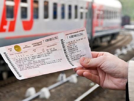 Где указан номер ЖД билета на поезда РЖД?