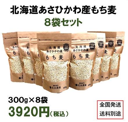 北海道あさひかわ産もち麦 300g【8袋セット】