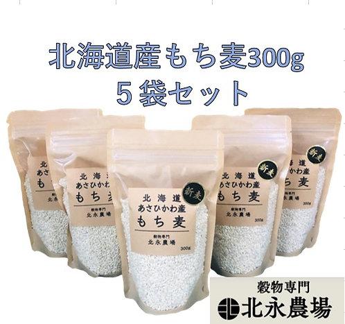 北海道あさひかわ産もち麦 300g【5袋セット】