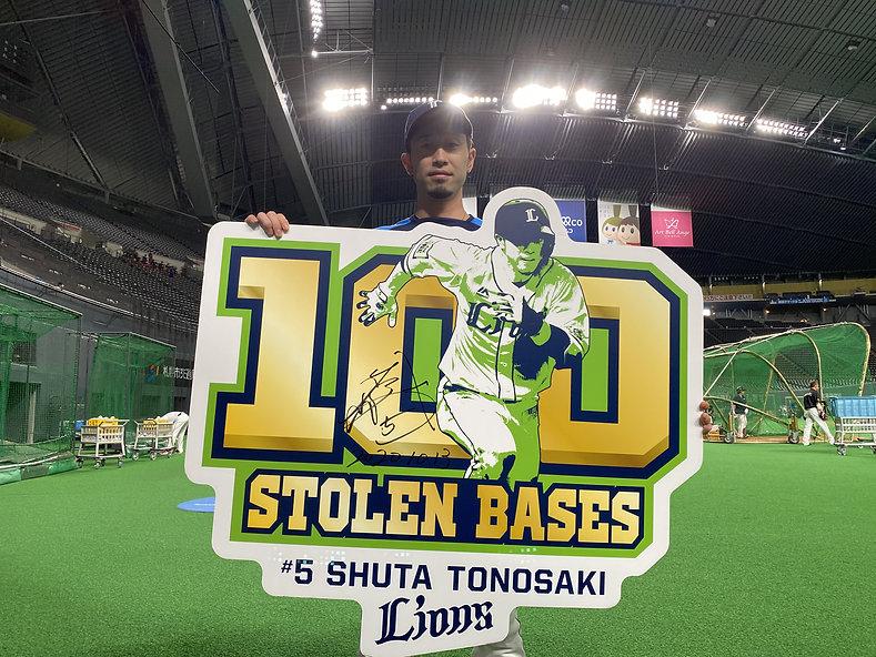20201013_通算100盗塁.jpg
