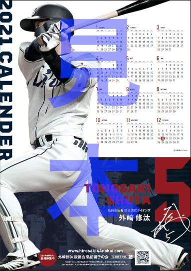 【終了しました】「外崎修汰選手カレンダー2021」会員限定プレゼント!