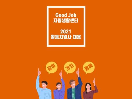 2021 장애인 활동지원사 상시모집
