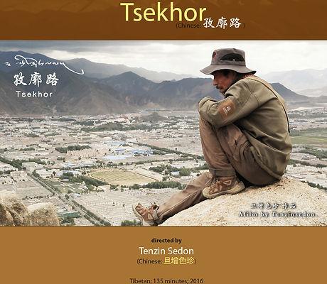 Tsekhor_ePoster.jpg
