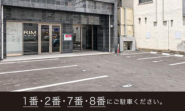 駐車場-01.jpg