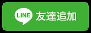 LINE友達追加ボタン2-01.png
