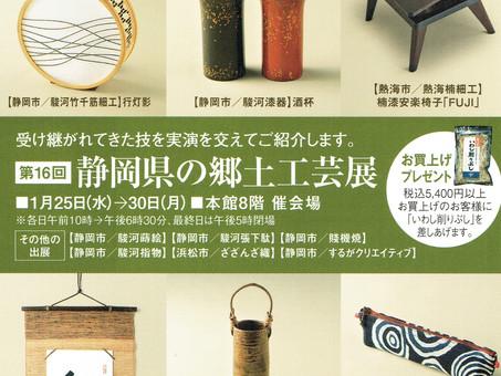 遠鉄百貨店「静岡県の郷土工芸展2017」に出展します。 (1/25~30)