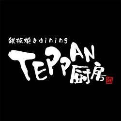 TEPPAN厨房